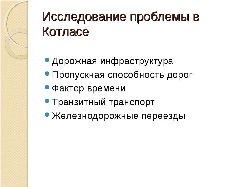 Исследование проблемы в Котласе Дорожная инфраструктура Пропускная способност...