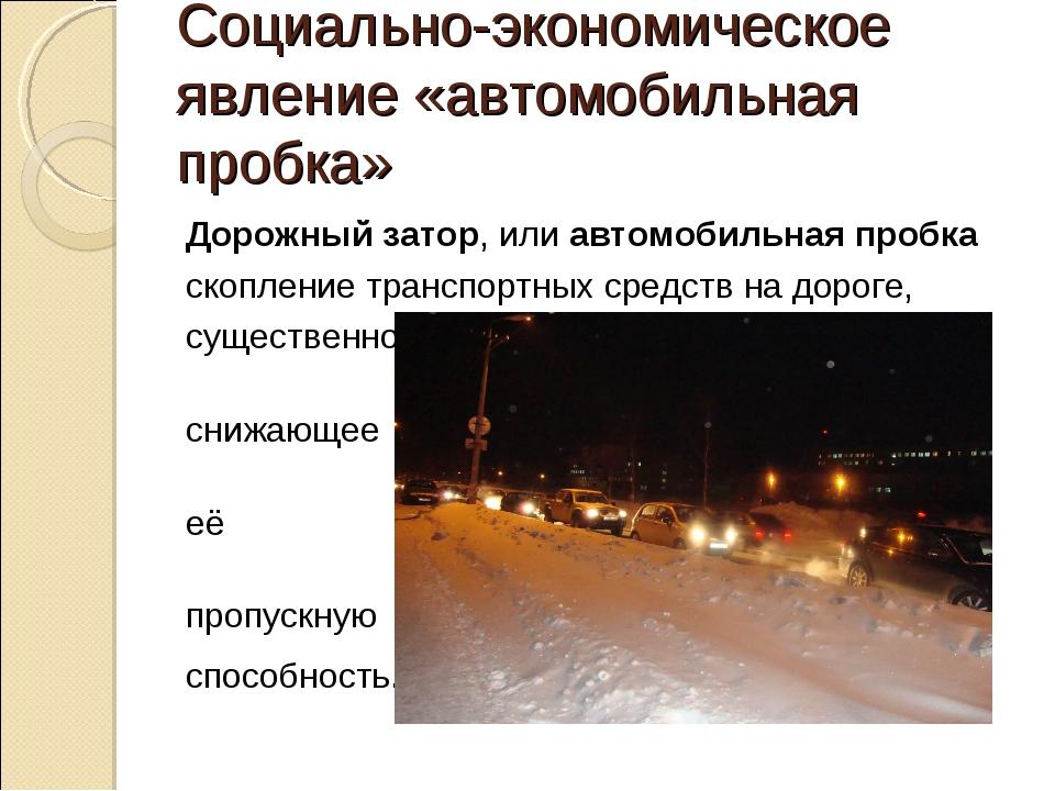 Социально-экономическое явление «автомобильная пробка» Дорожный затор, или ав...