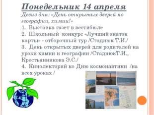 Понедельник 14 апреля Девиз дня: «День открытых дверей по географии, химии!»