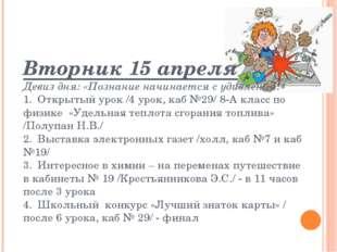 Вторник 15 апреля Девиз дня: «Познание начинается с удивления!» 1.Открытый у