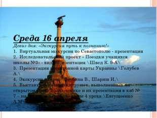 Среда 16 апреля Девиз дня: «Экскурсия путь к познанию!» 1.Виртуальная экскур