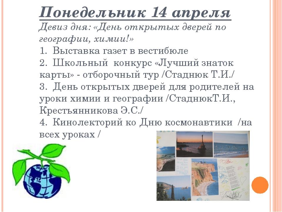 Понедельник 14 апреля Девиз дня: «День открытых дверей по географии, химии!»...