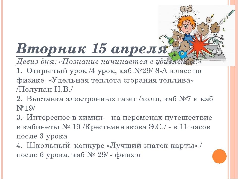 Вторник 15 апреля Девиз дня: «Познание начинается с удивления!» 1.Открытый у...