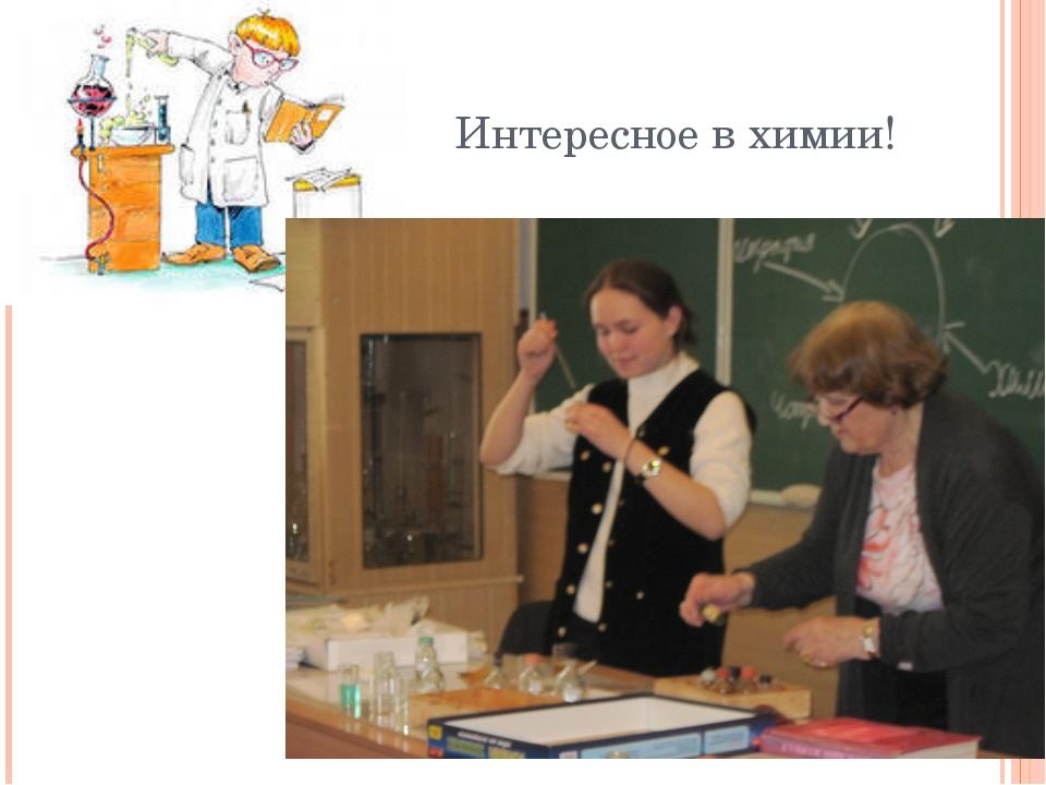 Интересное в химии!