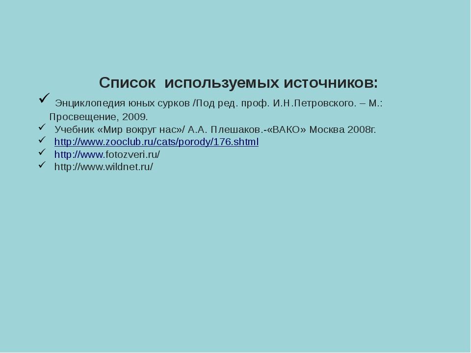 Список используемых источников: Энциклопедия юных сурков /Под ред. проф. И.Н...