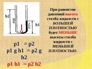 p1 = p2 ρ1 g h1 = ρ2 g h2 ρ1 h1 = ρ2 h2 При равенстве давлений высота столба