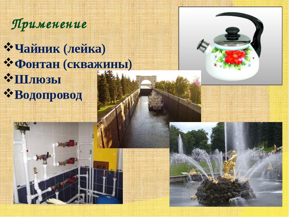 Применение Чайник (лейка) Фонтан (скважины) Шлюзы Водопровод