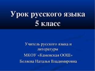 Урок русского языка 5 класс Учитель русского языка и литературы МКОУ «Каменск
