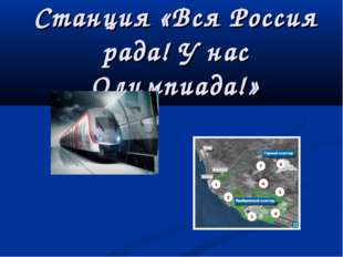 Станция «Вся Россия рада! У нас Олимпиада!»