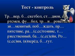 Тест - контроль Тр…нер, б…скетбол, ст…дион, сп…ртсмен, фу…бол, тр…н…роваться,