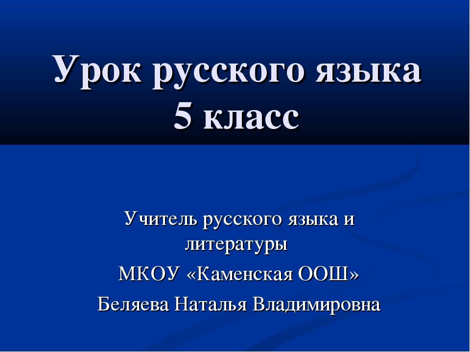 Урок русского языка 5 класс Учитель русского языка и литературы МКОУ «Каменск...