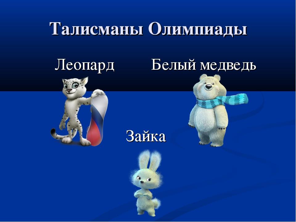 Талисманы Олимпиады Леопард Белый медведь Зайка