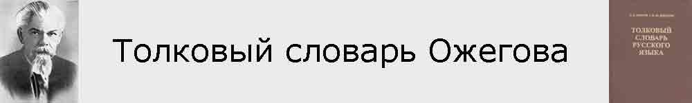 Толковый словарь Ожегова онлайн