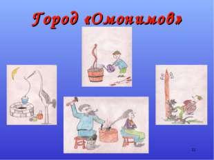 Город «Омонимов» *