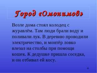 Город «Омонимов» Возле дома стоял колодец с журавлём. Там люди брали воду и