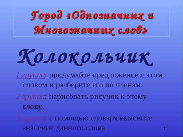 Город «Однозначных и Многозначных слов» Колокольчик 1 группа: придумайте пред...