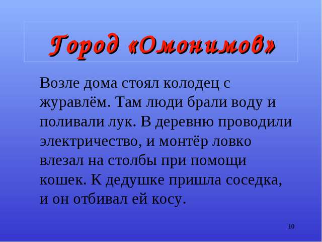 Город «Омонимов» Возле дома стоял колодец с журавлём. Там люди брали воду и...