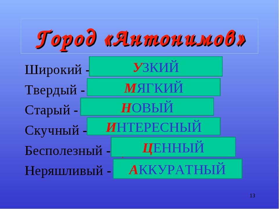 Город «Антонимов» Широкий - У………. Твердый - М………. Старый - Н………… Скучный - И…...