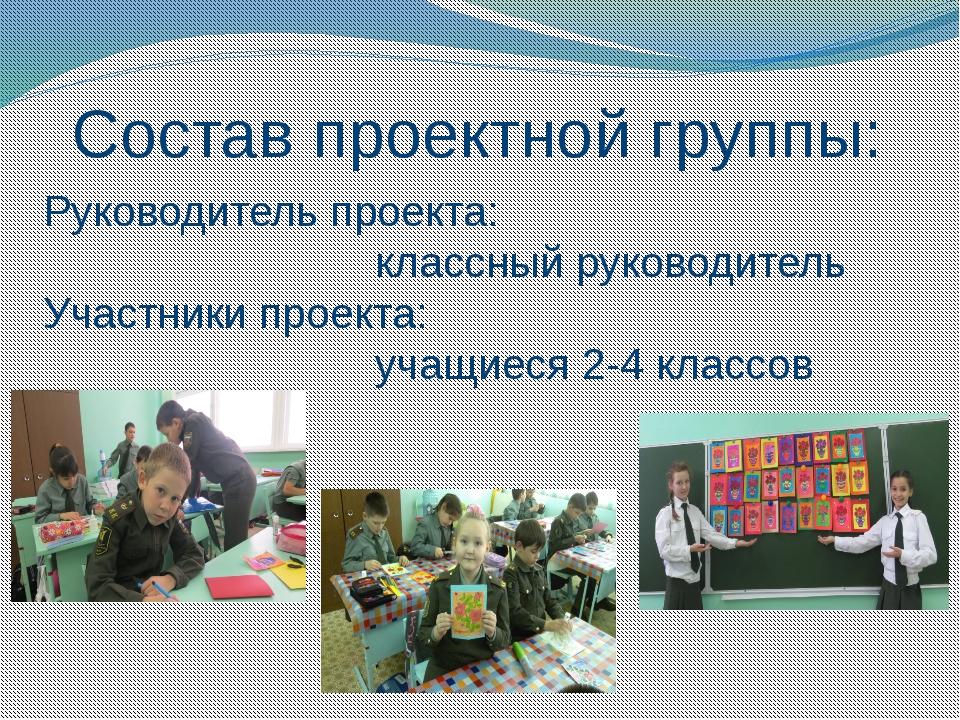 Состав проектной группы: Руководитель проекта: классный руководитель Участник...