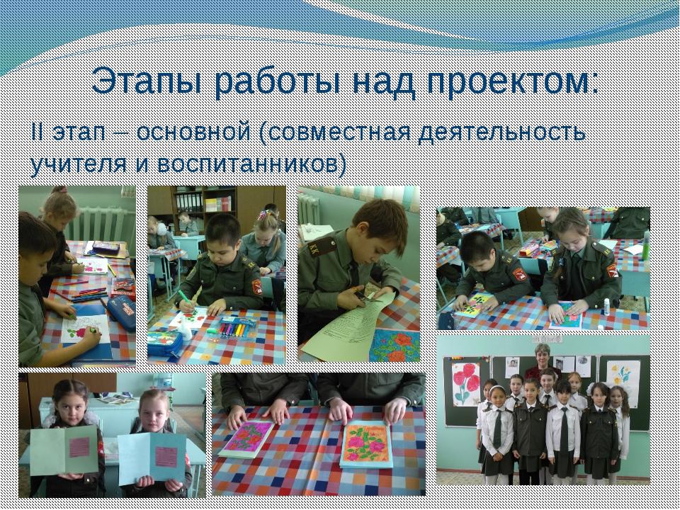 Этапы работы над проектом: II этап – основной (совместная деятельность учител...
