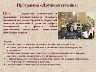 Цель: содействие становлению и проявлению индивидуальности младшего школьника