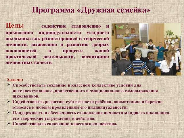 Цель: содействие становлению и проявлению индивидуальности младшего школьника...