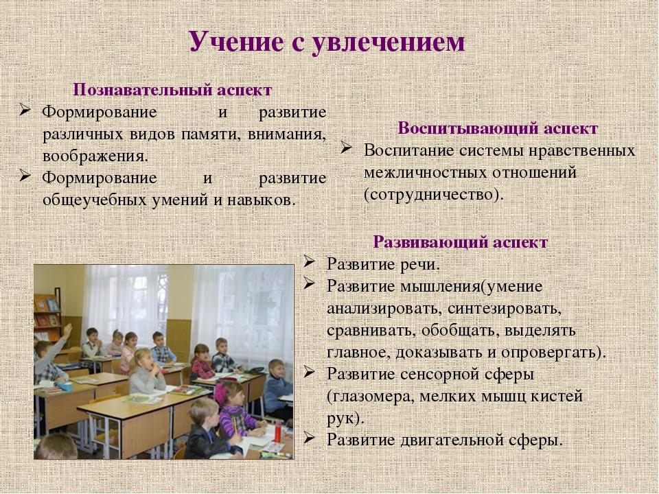 Учение с увлечением Познавательный аспект Формирование и развитие различных в...