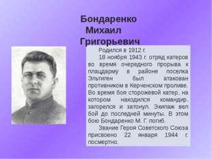 Родился в 1912 г. 18 ноября 1943 г. отряд катеров во время очередного прорыва
