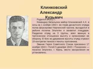 Родился в 1912 г. Командир батальона майор Клинковский А.К. в ночь на 1 ноябр