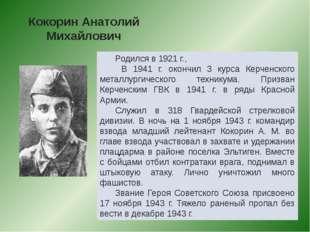 Родился в 1921 г., В 1941 г. окончил 3 курса Керченского металлургического те