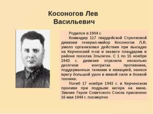 Родился в 1904 г. Командир 117 гвардейской Стрелковой дивизии генерал-майор К