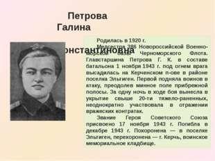 Родилась в 1920 г. Медсестра 386 Новороссийской Военно-морской базы Черноморс