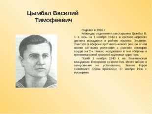 Родился в 1916 г. Командир отделения главстаршина Цымбал В. Т. в ночь на 1 н