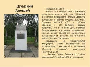 Родился в 1915 г. В ночь на 1 ноября 1943 г. командир стрелкового взвода лейт