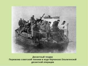 Десантный тендер Перевозка советской техники в ходе Керченско-Эльтигенской де