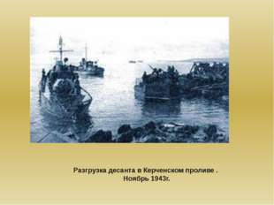 Разгрузка десанта в Керченском проливе . Ноябрь 1943г.