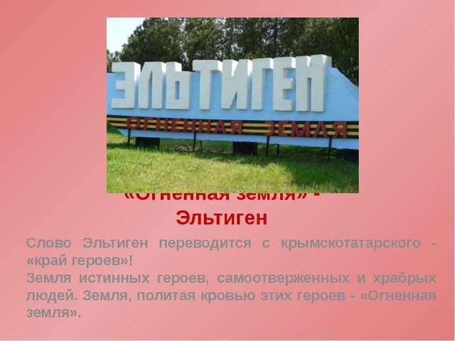 «Огненная земля» - Эльтиген Слово Эльтиген переводится с крымскотатарского -...