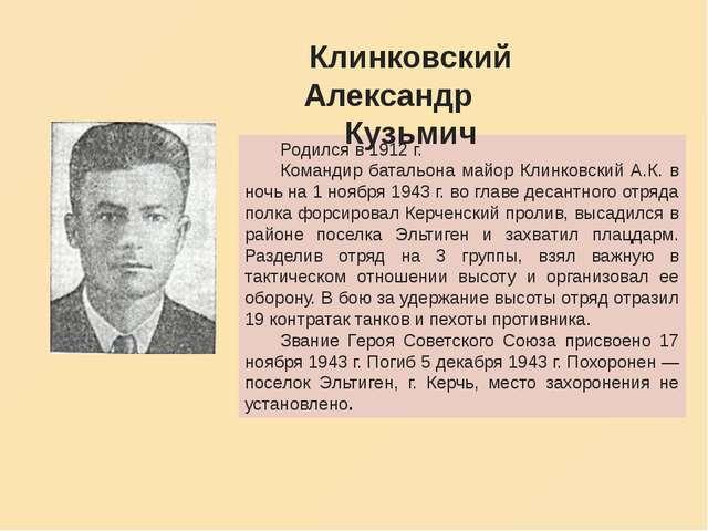 Родился в 1912 г. Командир батальона майор Клинковский А.К. в ночь на 1 ноябр...