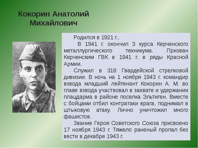 Родился в 1921 г., В 1941 г. окончил 3 курса Керченского металлургического те...