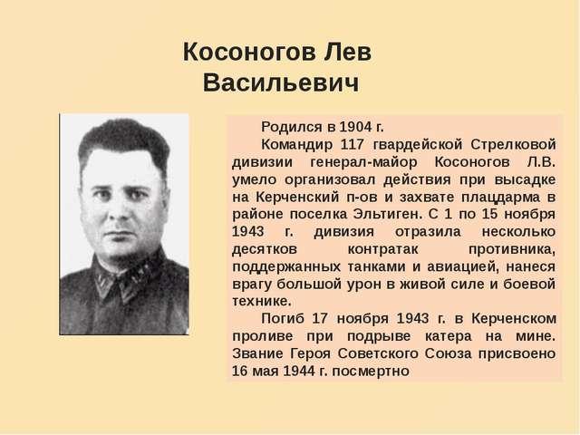 Родился в 1904 г. Командир 117 гвардейской Стрелковой дивизии генерал-майор К...