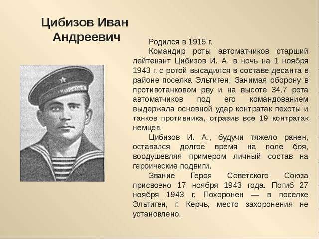 Цибизов Иван Андреевич Родился в 1915 г. Командир роты автоматчиков старший л...