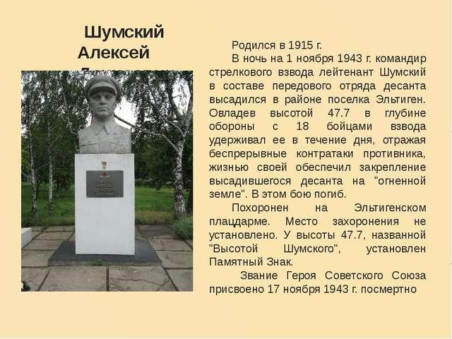 Родился в 1915 г. В ночь на 1 ноября 1943 г. командир стрелкового взвода лейт...