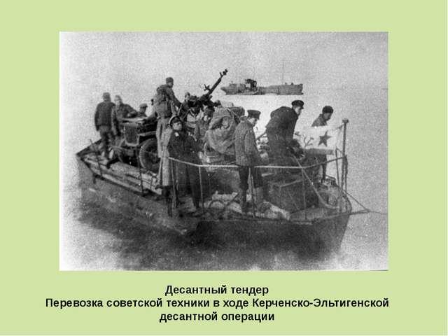 Десантный тендер Перевозка советской техники в ходе Керченско-Эльтигенской де...