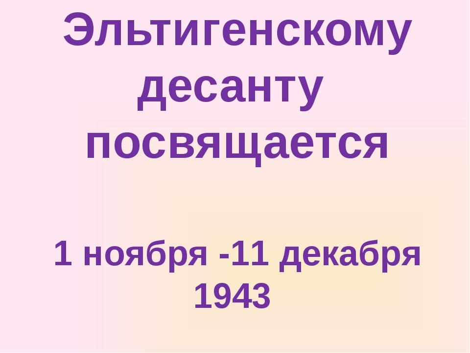 Эльтигенскому десанту посвящается 1 ноября -11 декабря 1943