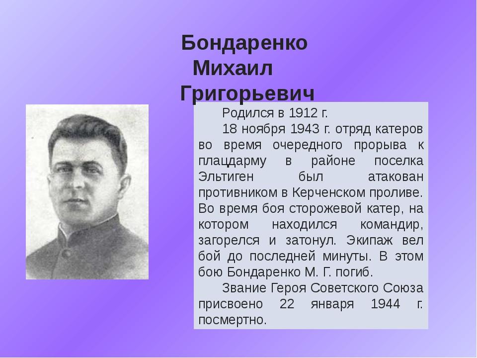 Родился в 1912 г. 18 ноября 1943 г. отряд катеров во время очередного прорыва...