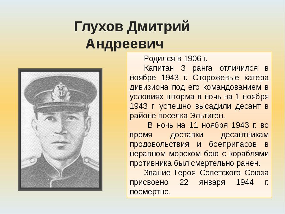 Родился в 1906 г. Капитан 3 ранга отличился в ноябре 1943 г. Сторожевые катер...