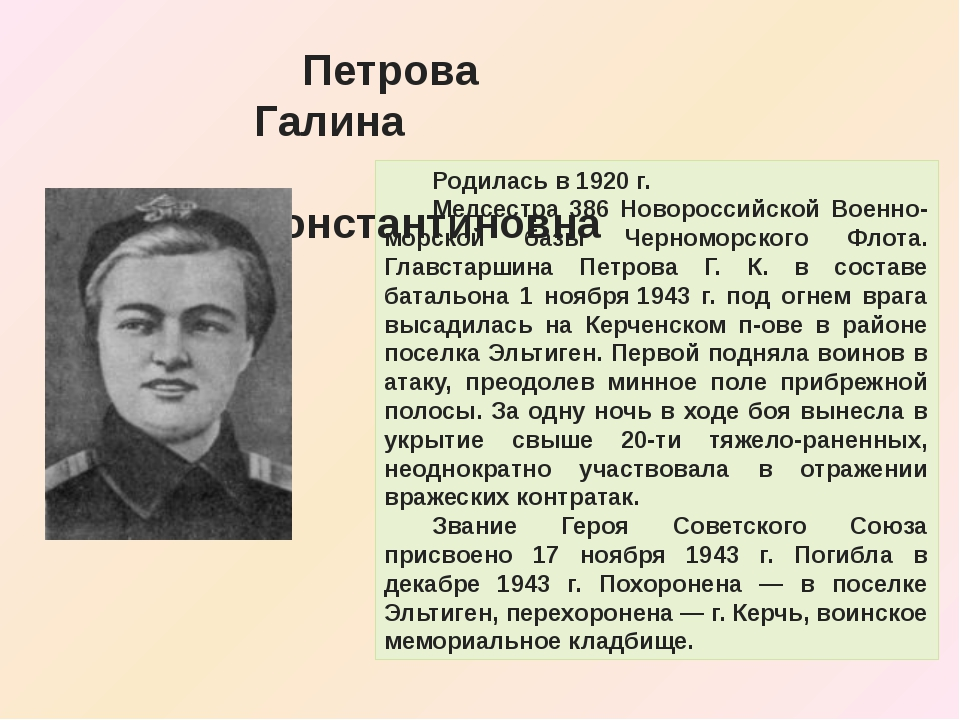 Родилась в 1920 г. Медсестра 386 Новороссийской Военно-морской базы Черноморс...