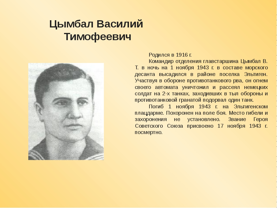Родился в 1916 г. Командир отделения главстаршина Цымбал В. Т. в ночь на 1 н...