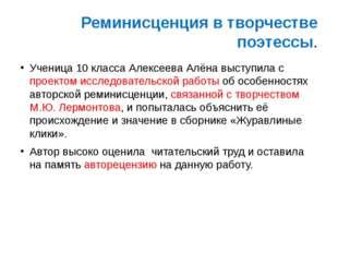 Ученица 10 класса Алексеева Алёна выступила с проектом исследовательской рабо