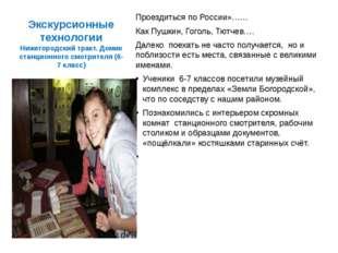 Экскурсионные технологии Нижегородский тракт. Домик станционного смотрителя (
